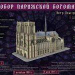 3D-модель собора Парижской Богоматери