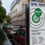 Мы узнали, когда парковки в Москве станут бесплатными