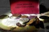 Вот вам 800 рубликов: Убогий результат пенсионной реформы Медведева и Путина