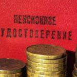 Пенсионная реформа: Индексаций не будет, не мечтайте