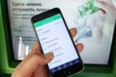 Полис ОСАГО можно будет оформить через мобильное приложение «Сбербанка»