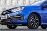 Lada Granta с форсированным мотором уже можно заказать за 100 тысяч рублей