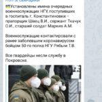 Коронавирус в украинской армии.