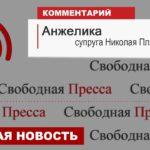 «Забрали деньги»: Супруга Николая Платошкина рассказала подробности задержания политика — Свободная Пресса