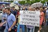 4-я суббота протеста в Хабаровске: Кремль потерял связь со страной — Свободная Пресса