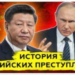Музей российских преступлений