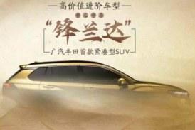 Toyota готовит новый бюджетный кроссовер Frontlander