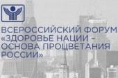 Тысячи специалистов посетят Всероссийский форум «Здоровье нации – основа процветания России»