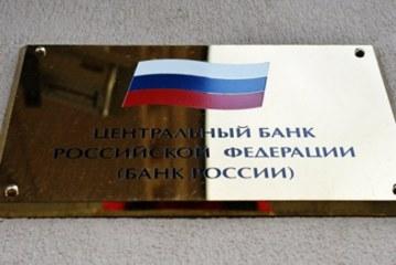 Центробанк спрогнозировал прибыль банковского сектора России в 2017 году