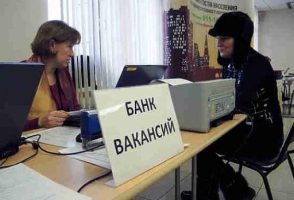 Прогноз: число безработных в России в ближайшие годы значительно уменьшится