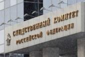 СК предъявил обвинения нескольким уличенным во взяточничестве сотрудникам