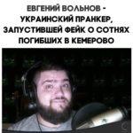 Украинский пранкер работает на СБУ?