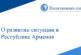 О развитии ситуации в Республике Армения