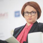 Набиуллина сделала громкое заявление о разрыве «московского банковского кольца»