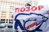 Жалкие попытки спасти «Единую Россию» ничего не дадут