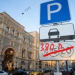 Новые цены на парковку в Москве: 380 рублей за час