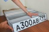 ГИБДД настаивает на выдаче номеров по месту прописки