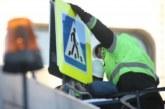 Уменьшенные дорожные знаки появятся в мае