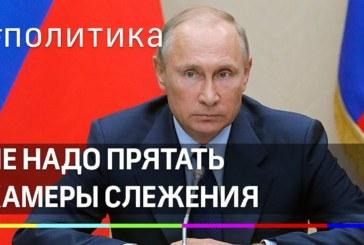 Путин заставил чиновников рассекретить дорожные камеры