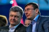 Порошенко и Луценко управляют прокурорами