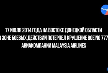 Суицид международного масштаба: неприятная правда о гибели MH-17 в небе над Донбассом