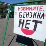 На Дальнем востоке вводят карточки на бензин