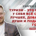 Владимирская область: Туризм — это взять у себя всё самое лучшее, добавить души и подарить гостям — Свободная Пресса