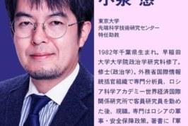 Ю Коидзуми